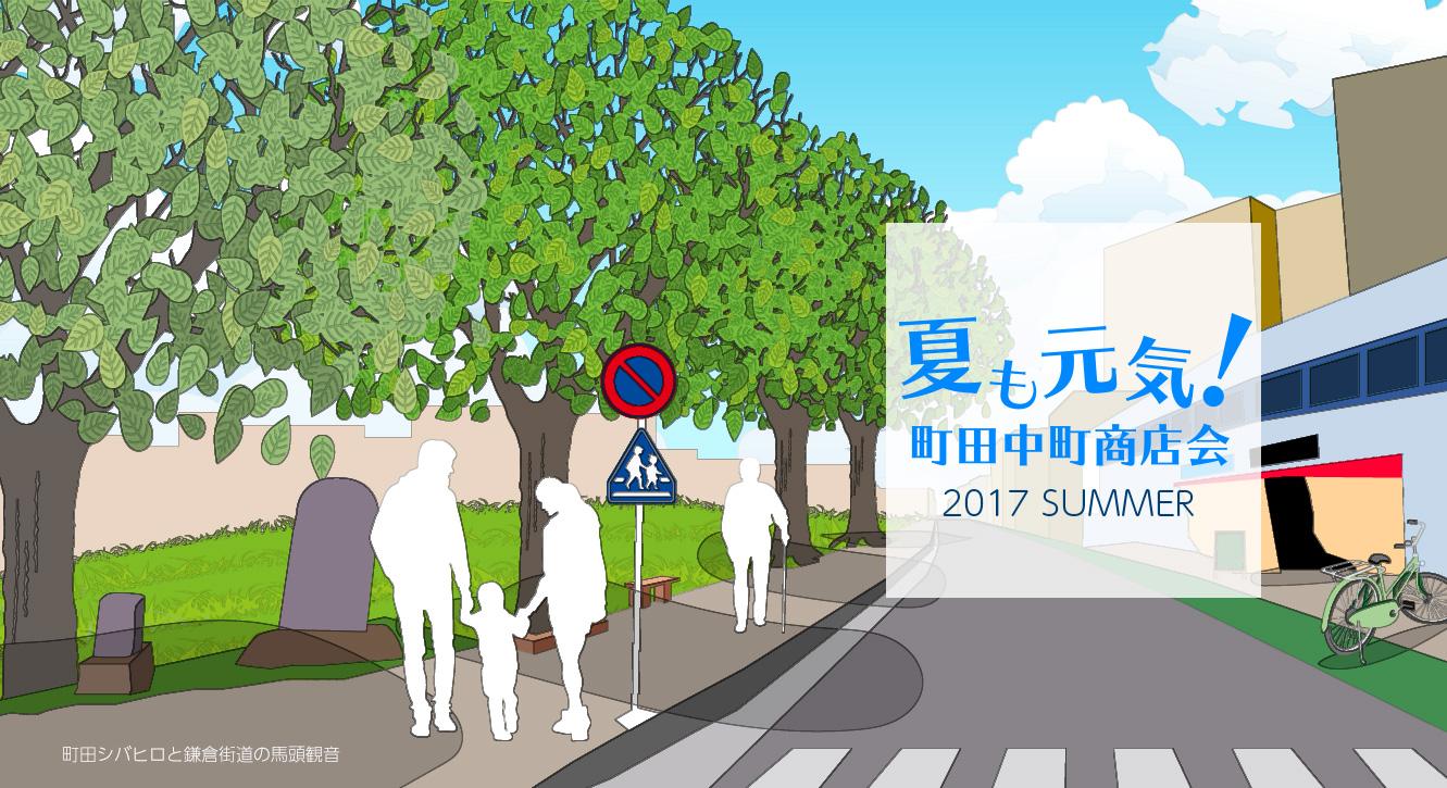2017 SUMMER 夏も元気!町田中町商店会