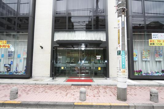 城南信用金庫 原町田支店