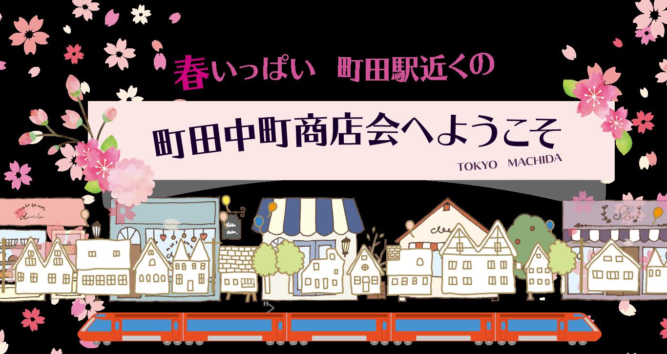 春いっぱい 町田駅近くの町田中町商店会へようこそ