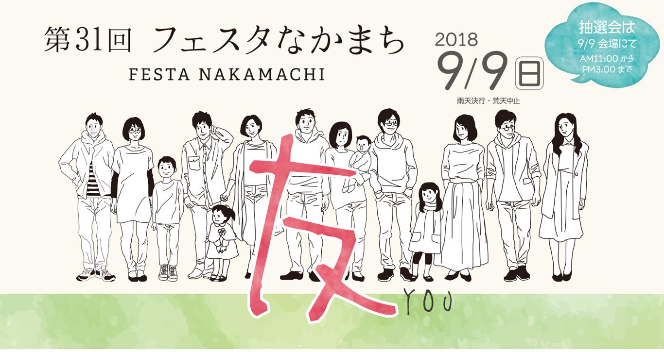 第31回フェスタなかまち「友」you 2018 9/9(日)