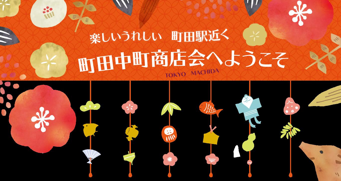 楽しいうれしい 町田駅近く 町田中町商店会へようこそ