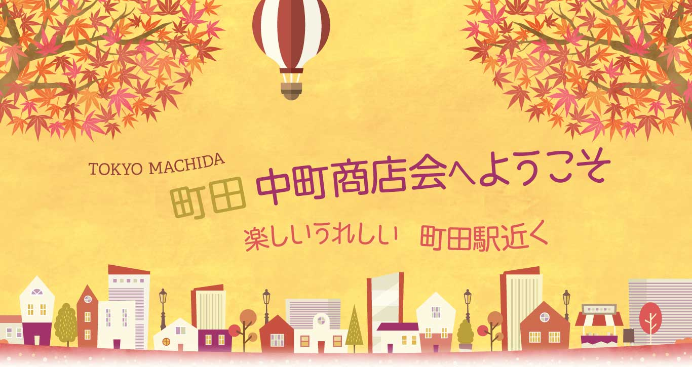 TOKYO MACHIDA 町田中町商店会へようこそ 楽しいうれしい町田駅近く