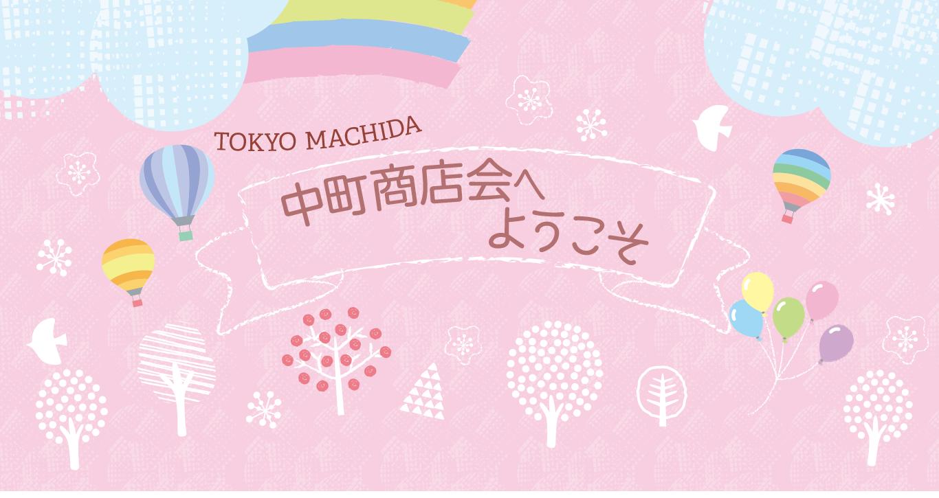 TOKYO MACHIDA 中町商店会へようこそ