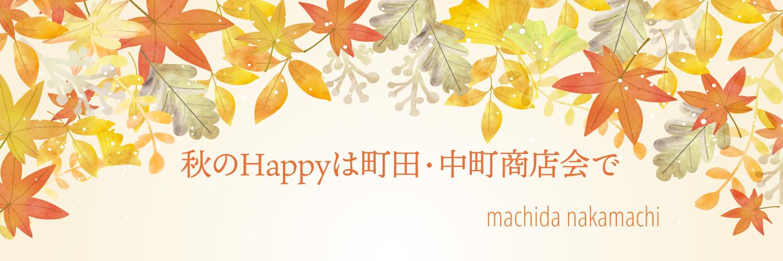 秋のHappyは町田・中町商店会で machida nakamachi