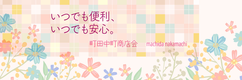 いつでも便利、いつでも安心 町田・中町商店会 machida nakamachi